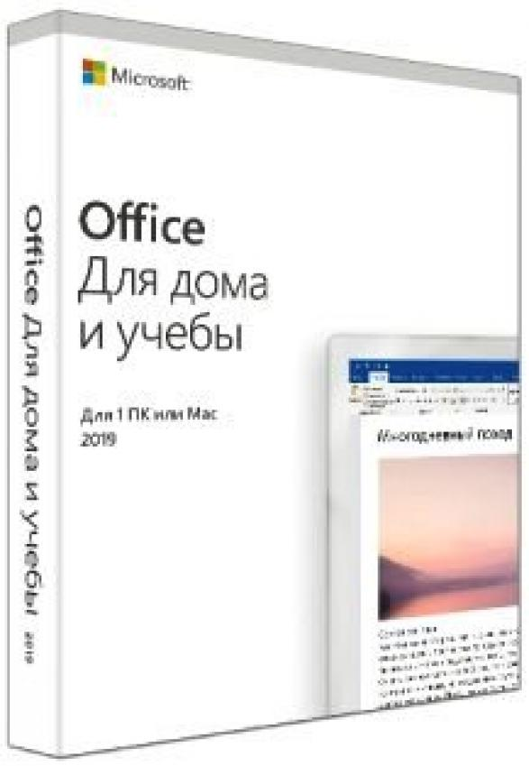 Офисный пакет MICROSOFT Office для дома и учебы 2019 [79g-05075]