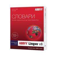 Утилита ABBYY Lingvo x6 Многоязычная Домашняя версия Full BOX  [al16-05sbu001-0100]